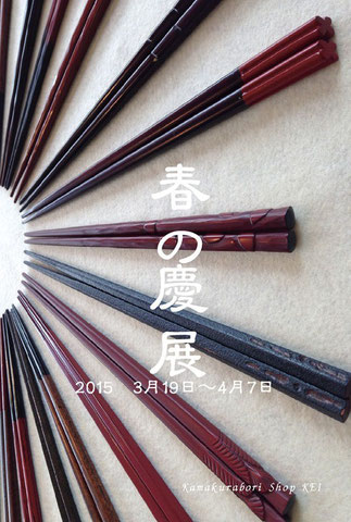 鎌倉彫『慶』春の慶展