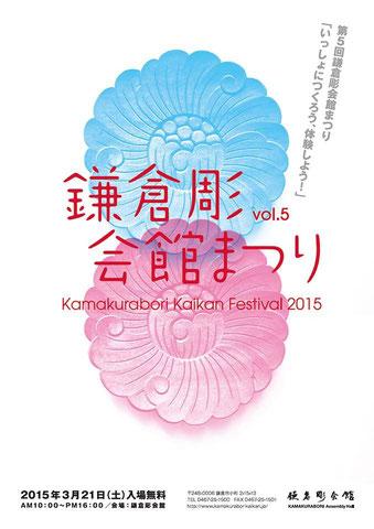 2015年3月21日 鎌倉彫会館まつり