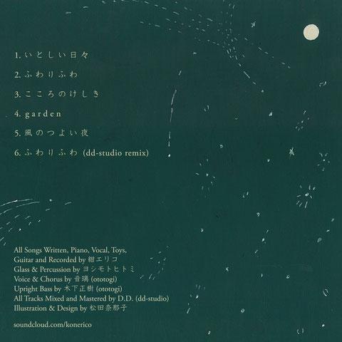 紺 エリコ ・ミニアルバム・2014年12月発売