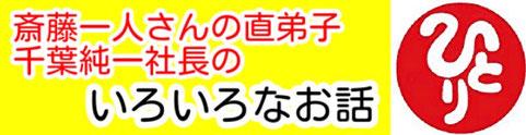 斎藤一人さんの直弟子 千葉純一社長のひとりさんのことを話す動画コーナー