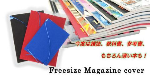 【新商品】フリーサイズマガジンカバー(A5〜A4サイズ対応)