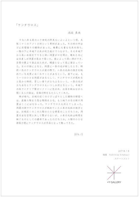 +Y Gallery 「YOSHIHISA KITATSUJI 2017」