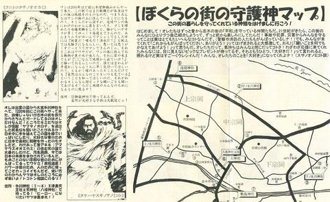 ぼくらの街の守護神マップ(参拝者・学校・市役所などに配布)