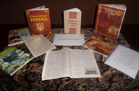 """Книжкова виставка """"У ЦАРСТВІ КНИГ"""""""