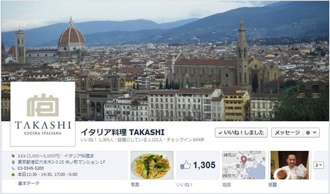 イタリア料理 TAKASHI様