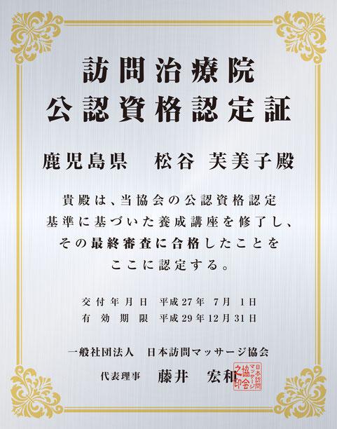 日本訪問マッサージ協会認定書