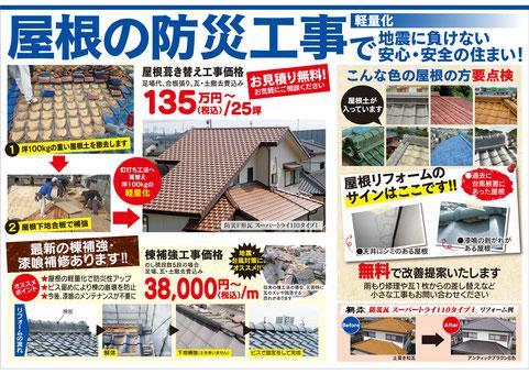 瓦屋根の防災工事で安心・安全の住まい