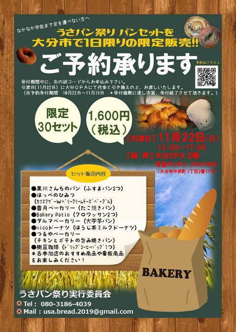 うさパン祭り イベントポスター