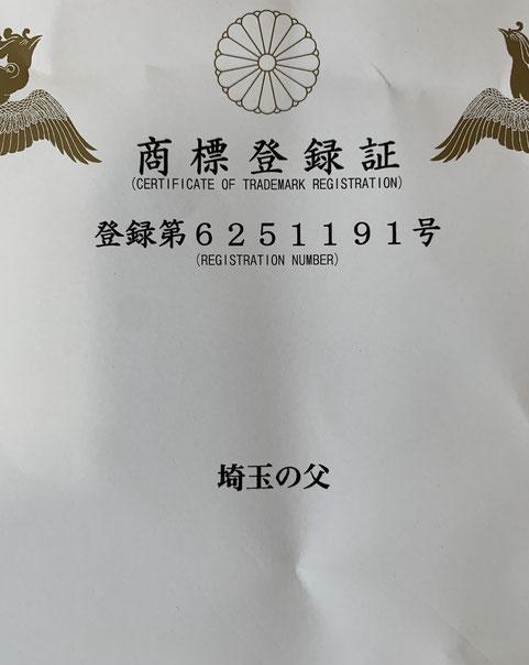 埼玉の父の商標登録証(拡大)