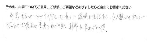 【受講ご感想】中島亜季先生がわかりやすく丁寧に説明をしてくれ、意見や質問も出しやすかったです(整理収納BAV講座)