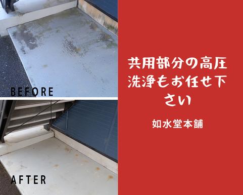 共用部分の高圧洗浄のBEFORE→AFTER写真