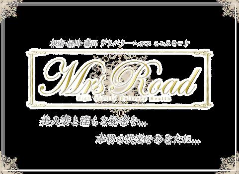 ミセス・ロード