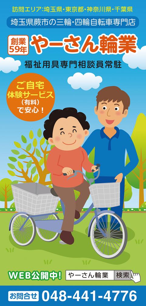 三輪・四輪の自転車専門店のやーさん輪業
