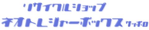 札幌 リサイクルショップ ネオトレジャーボックス ロゴ