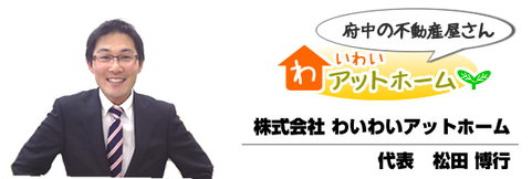 府中の不動産売買エージェント わいわいアットホーム 代表取締役 松田博行