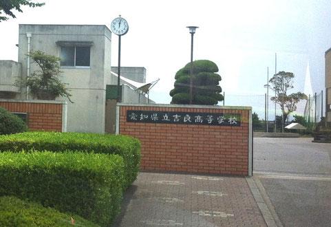 吉良高等学校