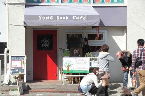 2013年3月16(土)~17(日) 鎌倉の絵本カフェ☆ソング・ブック・カフェさん エントランス・ポーチにて。 撮影*RM