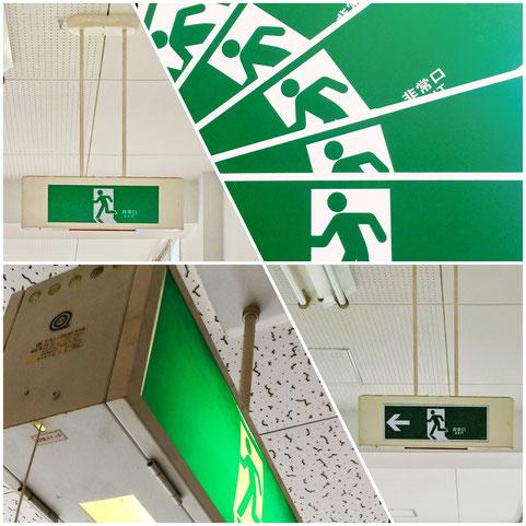 誘導灯と誘導標識の使い分け