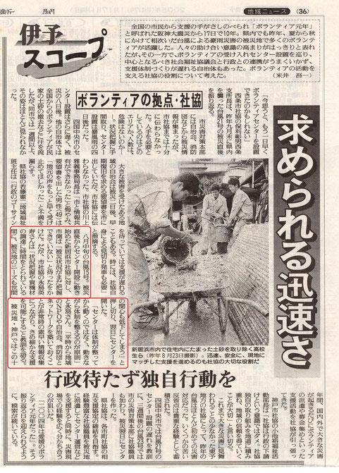 2005年1月17日 読売新聞