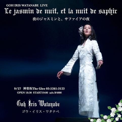 Le jasmin de nuit, et la nuit de saphir   夜のジャスミンと、サファイアの夜GOH IRIS WATANABE