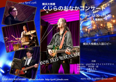 2014April29 くじらのおなかアフタヌーンコンサート