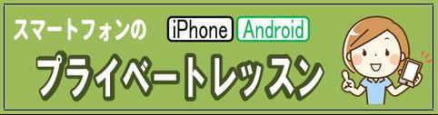 スマートフォン(iPhone・Android)の個別コース