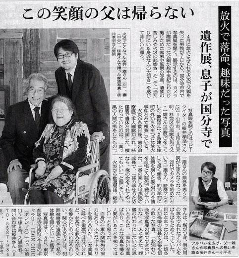 6/4 朝日新聞・朝刊