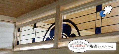 欄間のステンドグラス