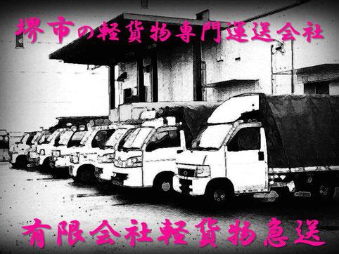 堺市 運送会社 軽貨物 緊急配送 大阪市 軽貨物運送 当日配送 即日配達 有限会社 軽貨物急送