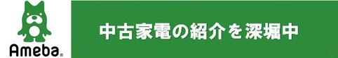 リサイクルのワンスタイルアメブロ