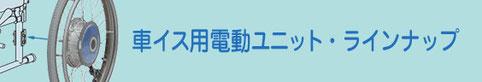 沖縄ヤマハ 電動カート 電動車イス