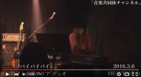 Heaven青山でキーボードを親指でスラップして演奏する斉藤アリア