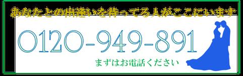 稲沢市,結婚相談所,電話番号