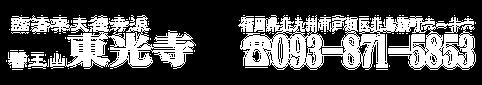 福岡県北九州市戸畑区 臨済宗大徳寺派 東光寺 ホームページ