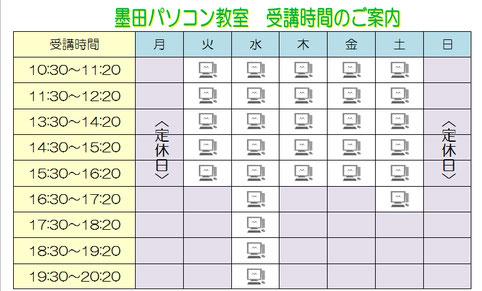 江東区亀戸パソコン教室時間割