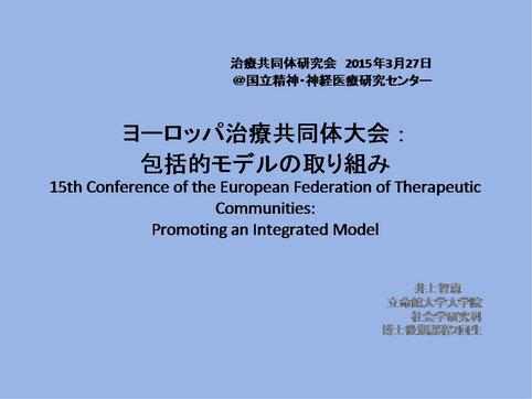 ☆第15回 ヨーロッパ治療共同体会...