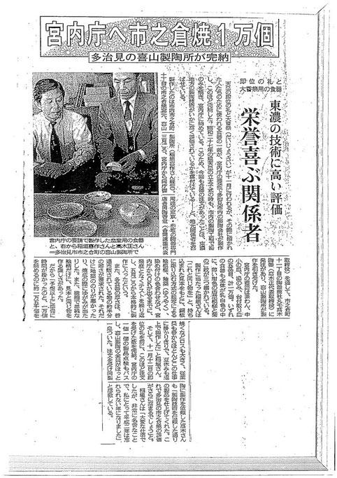 ㈱丸モ高木陶器の市之倉焼が宮内庁に納品されました