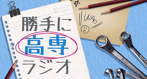 勝手に高専ラジオ「消防設備士とは!!?」