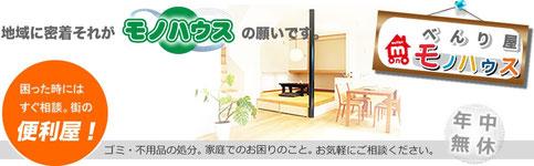 札幌市内リサイクル店にて、便利屋も!