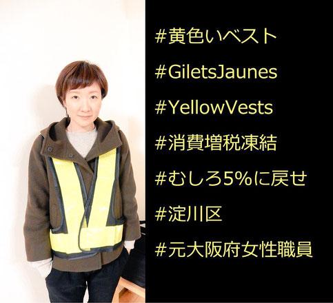 大石晃子の黄色いベスト運動バナー