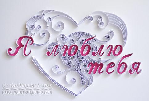 quilling, quilling art, paper, paper art, design. wall art, quilling wall art, love heart, Etsy, любовь. сердце,  квиллинг, бумага, дизайн