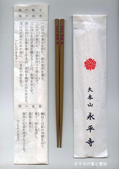 永平寺の箸と箸袋
