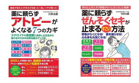 アトピーと喘息の体質改善整体の書籍:川井筋系帯療法治療センター:東京渋谷・横浜・船橋・大宮・名古屋・札幌にあります。