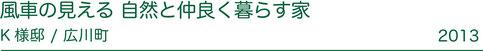 風車の見える自然と仲良く暮らす家 K様邸 和歌山県 広川町