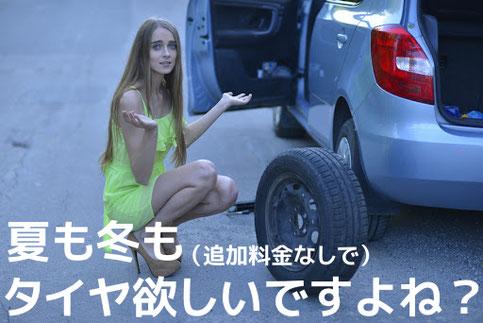 夏冬タイヤ付き販売