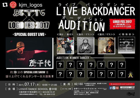 茂千代 × LOGO FES 2017 LIVE BACK DANCER AUDITION,LOGOS DANCE SCHOOL