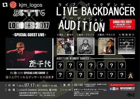 茂千代 × LOGO FES 2017 LIVE BACK DANCER AUDITION,LOGOS DANCE SCHOOL