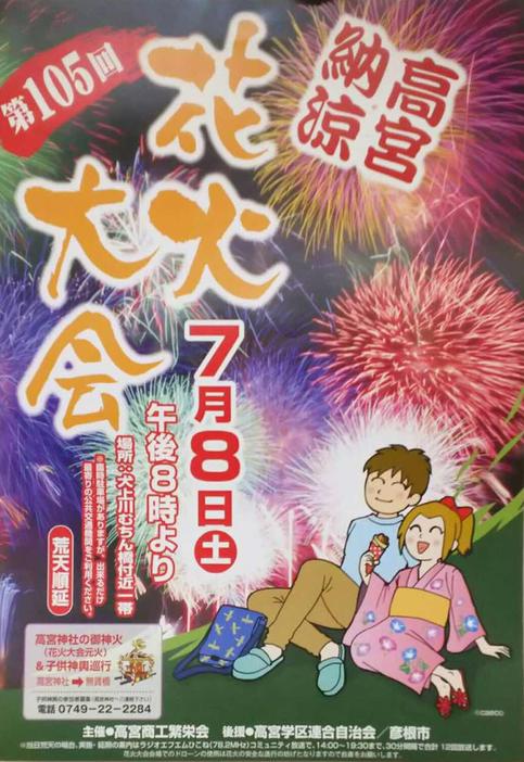 第105回高宮納涼花火大会のポスター