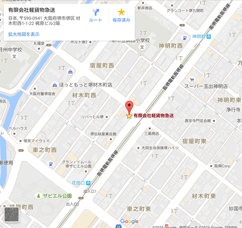 堺市堺区材木町西1-1-22 梶原ビル 2階 有限会社軽貨物急送 本部事務所