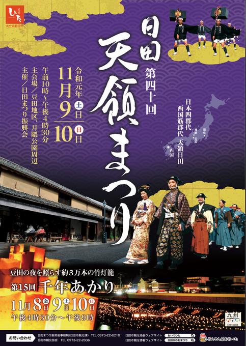 第40回日田天領まつりポスター
